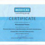 Сертификат Филимонов